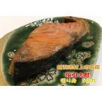 塩引き鮭5切セット|新潟県村上市より漁師直送|送料無料