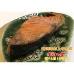 塩引き鮭10切セット|新潟県村上市より漁師直送|送料無料