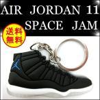 エア ジョーダン11 レトロ スペースジャム キーホルダー ARE JORDAN 11 RETRO SPACE JAM キーホルダー ジョーダン JORDAN 1 AJ11 スニーカー バッシュ