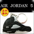 エア ジョーダン5 キーホルダー ARE JORDAN RETRO 5 OG レトロ 黒 銀 ジョーダン エア AJ5 セメント 黒 グレー ブラック 灰 スニーカー NBA バスケット