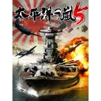 太平洋の嵐5(PC版)