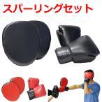 スパーリングセット ボクササイズ ボクシンググローブ パンチングミット