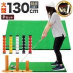ゴルフ 練習 マット スイング 大型 人工芝 SBR 100×125cm Pセット