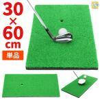 ゴルフ マット 練習 自宅 スイング 練習用 60×30cm
