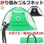 ゴルフ ネット 練習 自宅 網 持ち運び 3M×2M