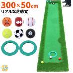 ショッピングパター パターマット ゴルフ パター 練習 パッティング マット 300×75cm