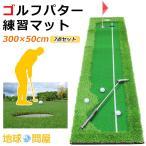 パターマット ゴルフ パター 練習 マット グリーン ラ
