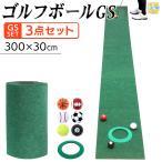 パターマット ゴルフ パター 練習 マット ベント ゴルフボール付き 30cm×3m Jシリーズ