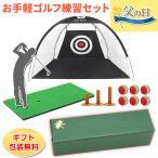【父の日】 プレゼント ゴルフ ネット 練習用 ゴルフマット 30*60cm ギフト セット
