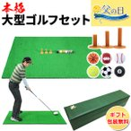 ショッピング父の日 父の日 プレゼント ゴルフ マット 練習用 大型 100×150cm ゴムティー ゴルフボール ギフト セット