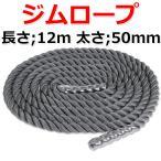 ジムロープ 体幹 トレーニング 筋トレ ロープ φ50mm 1