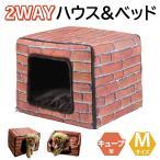 PetStyle キューブハウス ペット ベッド 2WAY 犬 猫 ブリック レンガ模様 (Mサイズ)