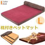 枕付きペットベッド  大型犬 多頭飼い 犬 猫 暖か マット Lサイズ