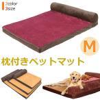 枕付きペットベッド 犬 猫 暖か マット Mサイズ