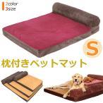 枕付きペットベッド 犬 猫 暖か マット Sサイズ