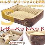 PetStyle ペットベッド 小型犬 猫 カドラー 暖か お洒落 マット ゴージャスPUレザー (Sサイズ)