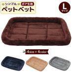 PetStyle シンプル ペット用ベッド・マット 犬 猫 Lサイズ