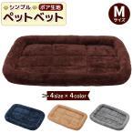 PetStyle シンプル ペット用ベッド・マット 犬 猫 Mサイズ