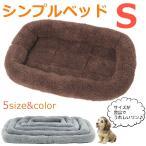 シンプル ペット用ベッド・マット 犬 猫 Sサイズ