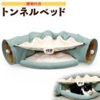 【倍!倍!ストアP5倍】 トンネル ペット ベッド 猫 おもちゃ 犬 マット プレイトンネル