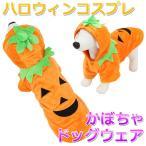 ドッグウェア かぼちゃ ペット コスプレ 犬 服 ハロウィン パンプキン