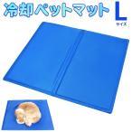 ペット用 冷却 ジェルマット ひんやり 夏用 ペット マット 敷物 ベッド Lサイズ