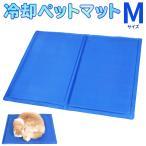 ペット用 冷却 ジェルマット ひんやり 夏用 ペット マット 敷物 ベッド Mサイズ