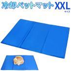 ペット用 冷却 ジェルマット ひんやり 夏用 ペット マット 敷物 ベッド XXLサイズ
