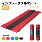 キャンプマット エアーマット 車中泊 自動膨張 テント 寝袋 マット 収納袋付き インフレータブル PVC 5cm