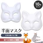 お面 狐面 猫面 半顔 ホワイトマスク 仮装 コスプレ ペイント 紙パルプ製 【10枚セット】
