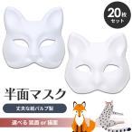 お面 半顔 狐面 猫面 ホワイトマスク 仮装 コスプレ ペイント 紙パルプ製 【20枚セット】