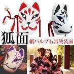狐面 狐 お面 コスプレ マスク ハンドメイド 石膏塗装 和風色彩
