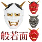 お面 般若 はんにゃ 仮面 日本 伝統 マスク 小サイズ