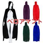 ショッピングベロア ベロアマント コスプレ 衣装 ハロウィン マント 成人サイズ