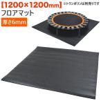 トランポリン用 PVC フロアマット 1200×1200×6mm