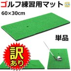 【訳あり】 ゴルフ 練習 マット ショット スイング 60×30cmサイズ