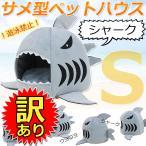 【訳あり】 サメ型ペットハウス ドーム型 犬 猫 ベッド マット Sサイズ
