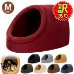 【訳あり】 ドーム型ペットベッド ハウス 犬 猫 室内 マット Mサイズ