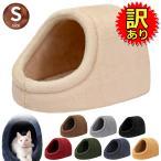 【訳あり】 ドーム型ペットベッド ハウス 犬 猫 室内 マット Sサイズ
