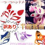 【訳あり】お面 狐 きつね 半顔 マスク ハンドメイド 紙パルプ製 和風色彩