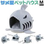 ペットハウス サメ ドーム型 犬 猫 ベッド マット 鮫ハウス サメ型 Mサイズ