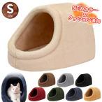 ドーム型ペットベッド ハウス 犬 猫 ふわふわ 暖か ベッド 【Sサイズ】