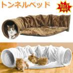 ふわふわで暖かなトンネルタイプのペットベッドです。