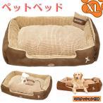PetStyle ラージベッド ペット 犬 猫 マット カドラー ミニクッション付き 大きいサイズ 【XLサイズ】