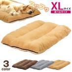 ペットベッド ラージマット 洗える 大型犬用 暖か ふわふわ 大きなベッド 【XLサイズ】