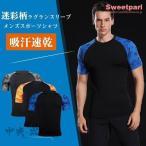 加圧シャツメンズスポーツシャツコンプレッションウエア吸汗速乾加圧インナー半袖迷彩柄切り替え