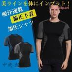 加圧シャツ加圧インナー着圧メンズ半袖Tシャツコンプレッションウェア機能性補正防寒インナーメンズスポーツインナー