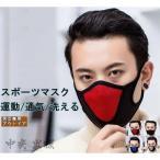 3枚セット スポーツマスク 立体 メッシュマスク 飛沫防止 洗える 繰り返し使える 通気性  男女兼用 布マスク 花粉 吸湿速乾