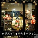 装飾ライト LED電飾 クリスマスイルミネーション 乾電池式 サンタクロース 屋外 シーンレイアウト 雰囲気を作る
