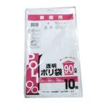 【FG-930】業務用 ごみ袋 90リットル ゴミ袋 透明 ポリ袋 90L 300枚(10枚×30パック)【送料無料】